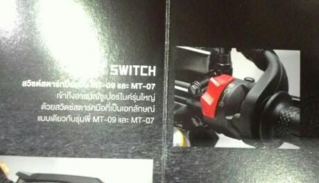 Fitur MT Switch